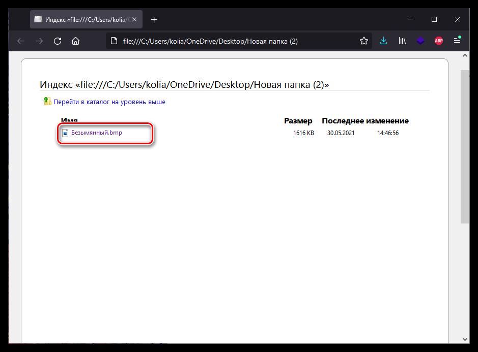Как-открыть-BMP-файл_042