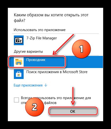 Как открыть ZIP-файл_002
