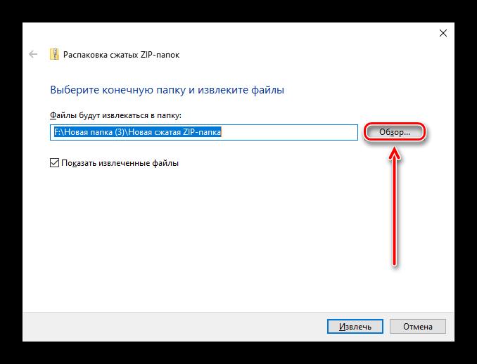 Как открыть ZIP-файл_004
