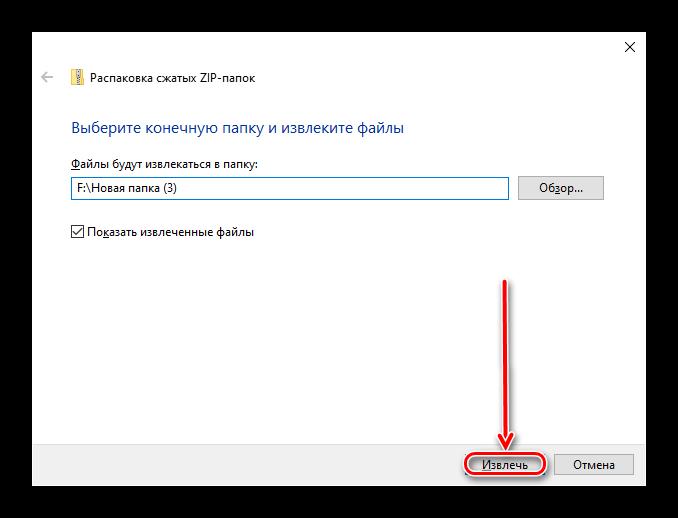 Как открыть ZIP-файл_006