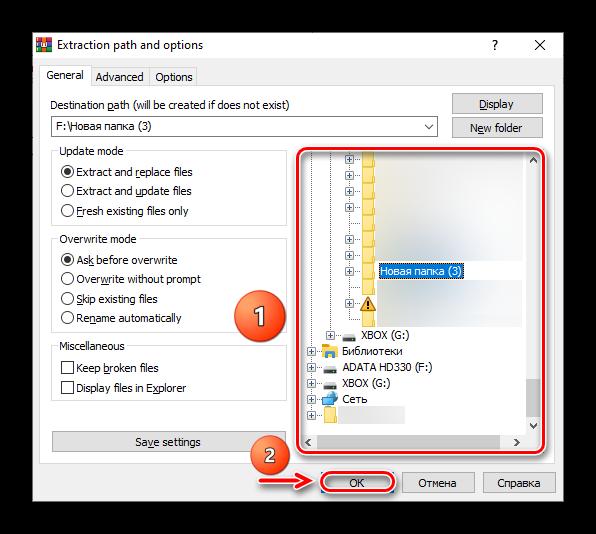 Как открыть ZIP-файл_009