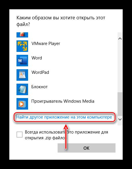Как открыть ZIP-файл_015