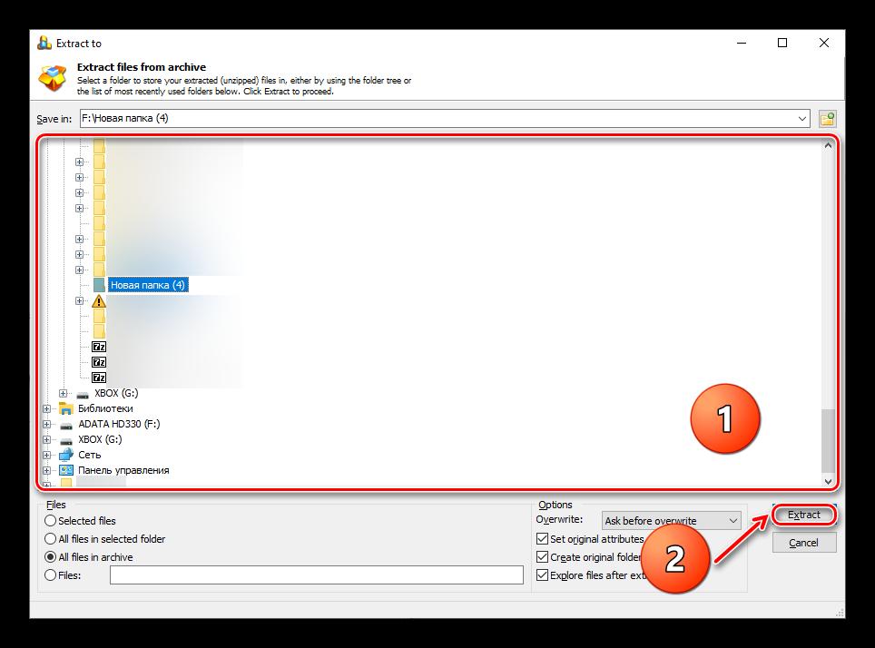 Как открыть ZIP-файл_018
