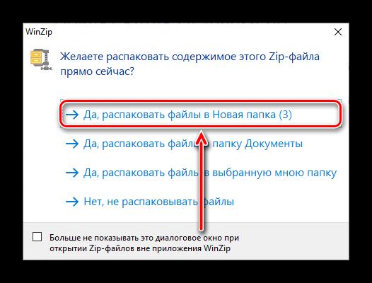 Как открыть ZIP-файл_020