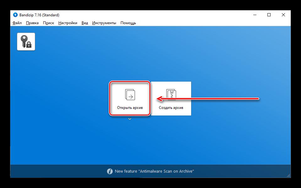 Как открыть ZIP-файл_021