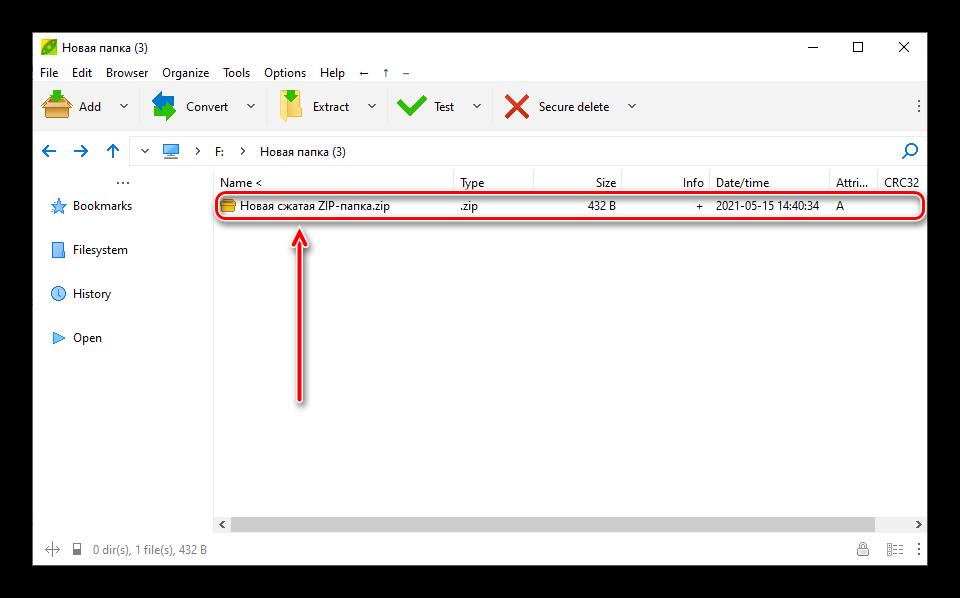 Как открыть ZIP-файл_025