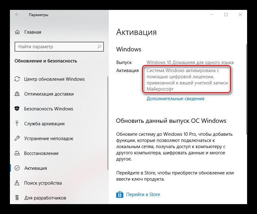 Как проверить лицензию Windows 10_015