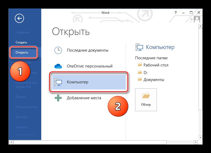 Как редактировать текст в ПДФ файле_002