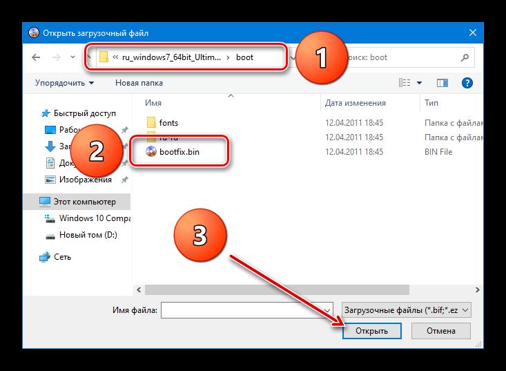 Как сделать загрузочную флешку Windows 7 через UltraISO_008