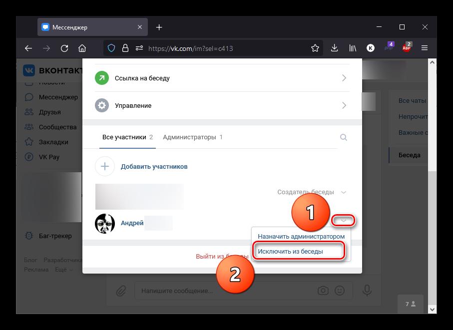 Как удалить человека из беседы ВКонтакте_002