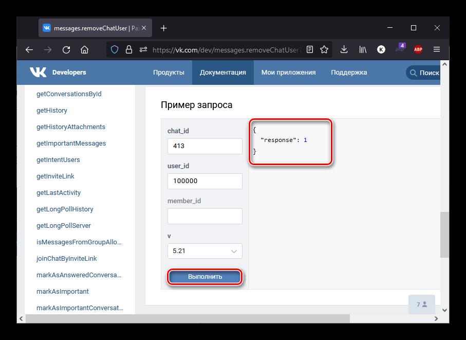 Как удалить человека из беседы ВКонтакте_005