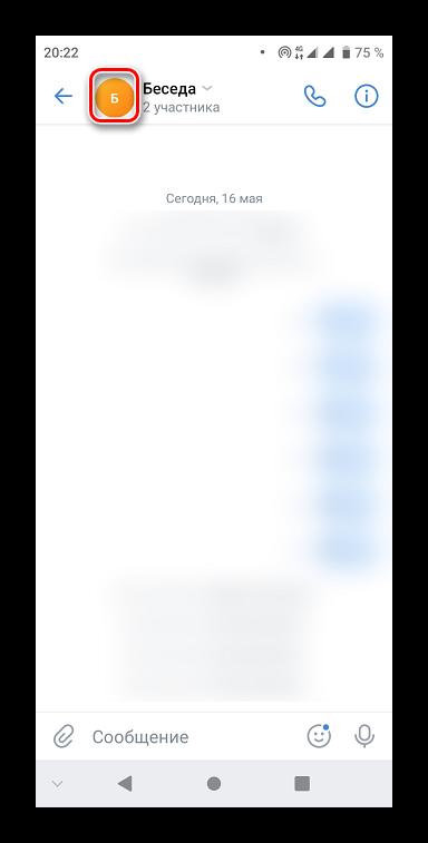 Как удалить человека из беседы ВКонтакте_006