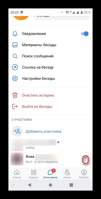 Как удалить человека из беседы ВКонтакте_007