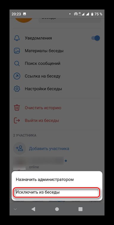 Как удалить человека из беседы ВКонтакте_008