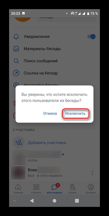 Как удалить человека из беседы ВКонтакте_009