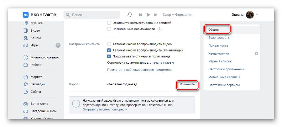 Как узнать свой пароль в ВК, если забыл, но доступ к странице есть-2