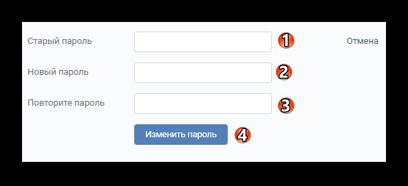 Как узнать свой пароль в ВК, если забыл, но доступ к странице есть-3