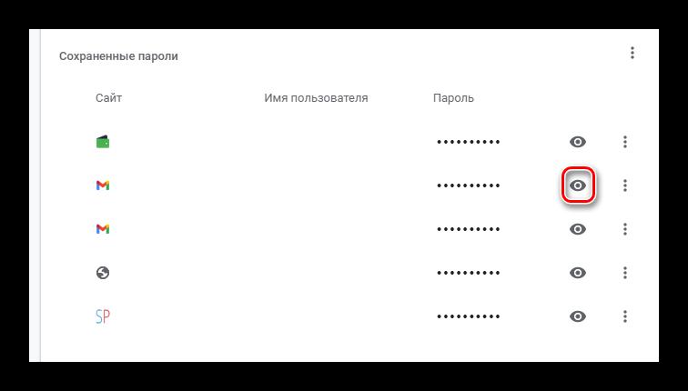 Как узнать свой пароль в ВК, если забыл, но доступ к странице есть-7