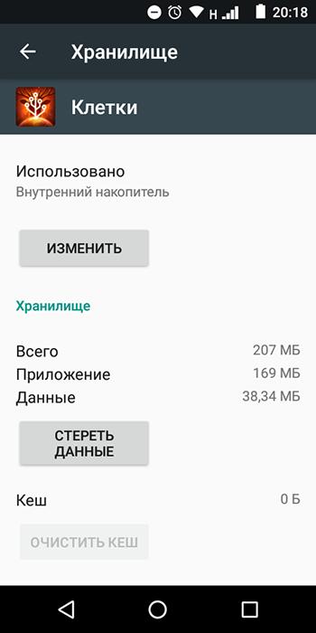 Как переключить память Андроид-телефона на карту памяти-3