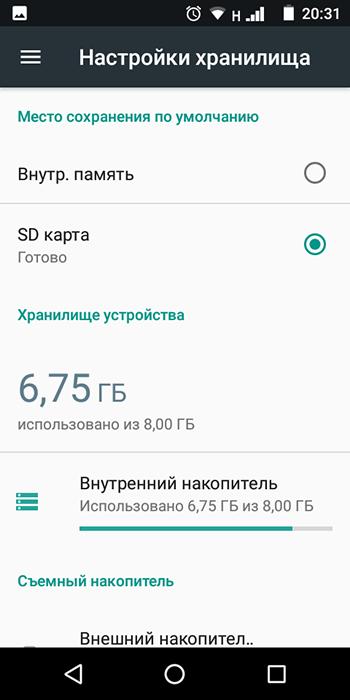 Как переключить память Андроид-телефона на карту памяти-5