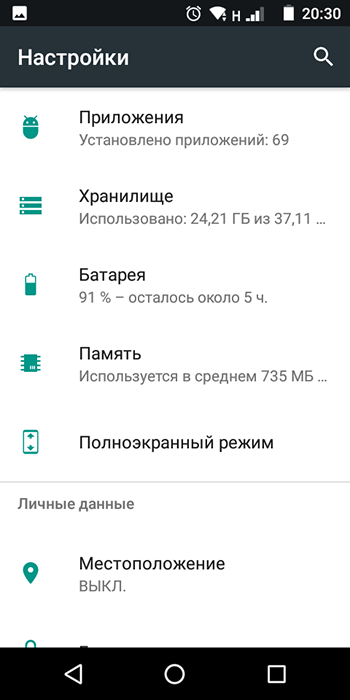 Как переключить память Андроид-телефона на карту памяти-1