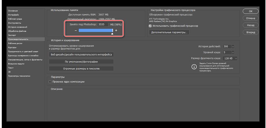 Не хватает оперативной памяти RAM в Фотошопе-1