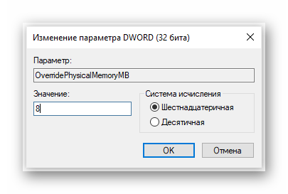 Не хватает оперативной памяти RAM в Фотошопе-11
