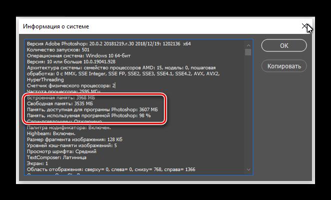 Не хватает оперативной памяти RAM в Фотошопе-12