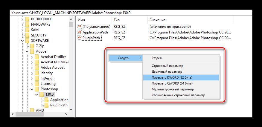 Не хватает оперативной памяти RAM в Фотошопе-9