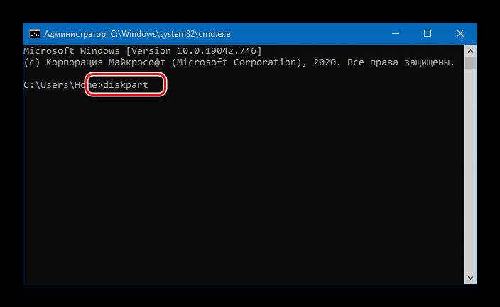 Форматирование флешки через командную строку_005