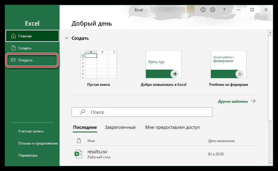 Чем открыть CSV-файл_001