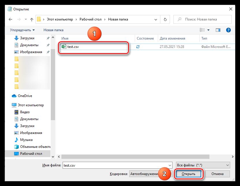 Чем открыть CSV-файл_005
