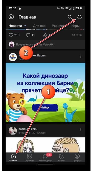 как найти свой комментарий вконтакте_008