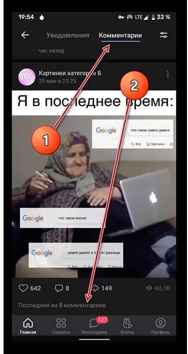 как найти свой комментарий вконтакте_009