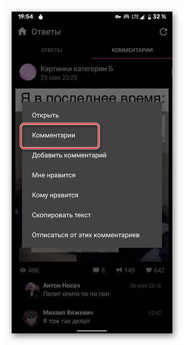 как найти свой комментарий вконтакте_012