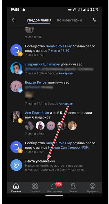 как найти свой комментарий вконтакте_017