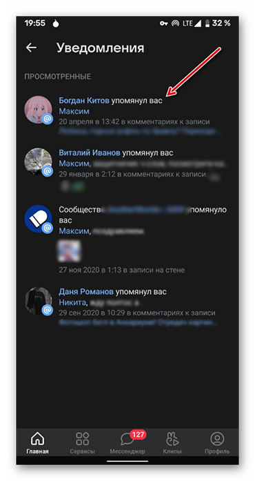 как найти свой комментарий вконтакте_018
