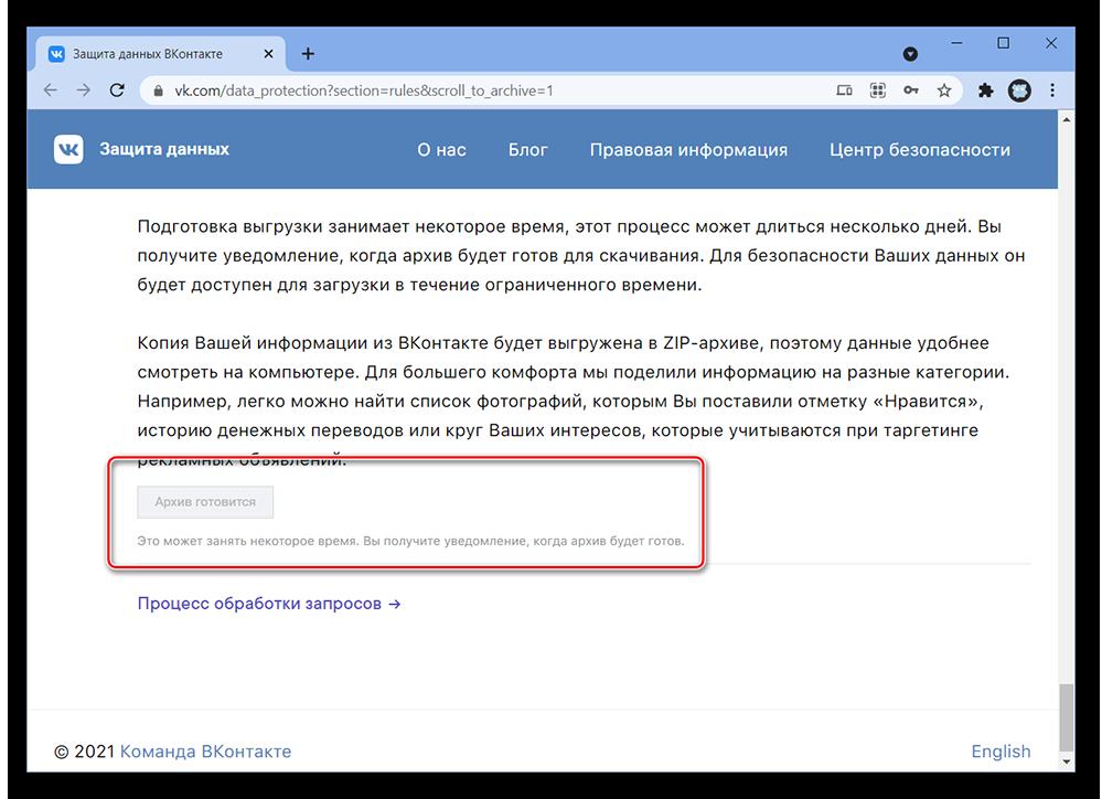 как найти свой комментарий вконтакте_029