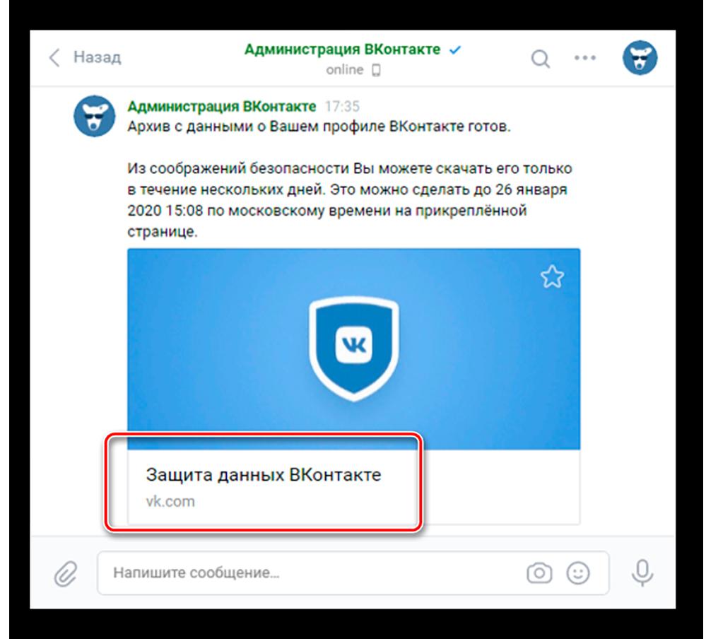 как найти свой комментарий вконтакте_030