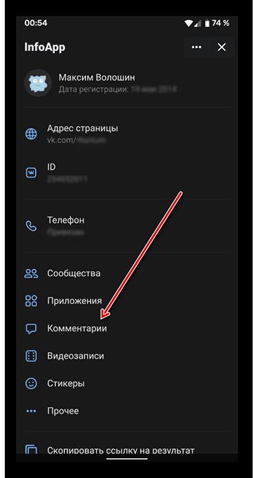 как найти свой комментарий вконтакте_040