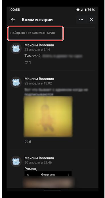 как найти свой комментарий вконтакте_041