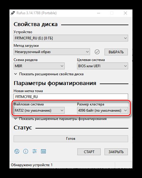 как превратить загрузочную флешку в обычную_017
