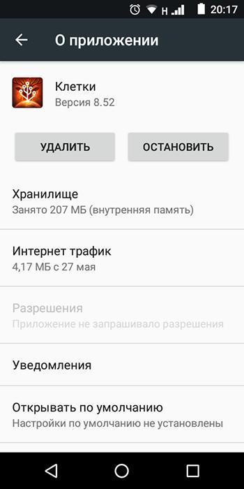 Как переключить память Андроид-телефона на карту памяти-2