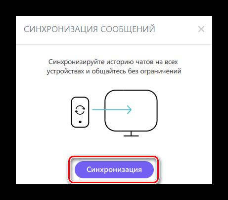 Как восстановить переписку в Viber-10