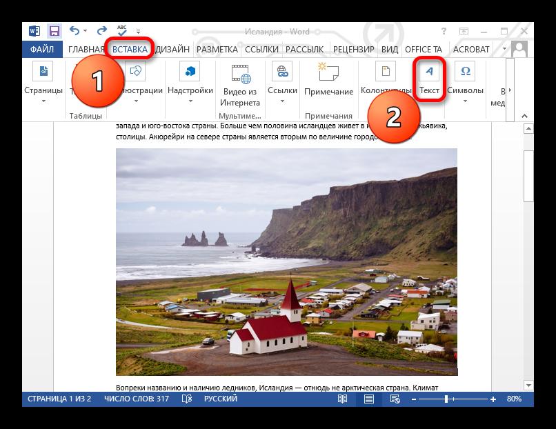 Как в Ворде написать текст на картинке_10