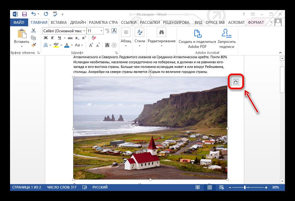 Как в Ворде написать текст на картинке_20