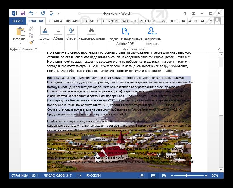 Как в Ворде написать текст на картинке_22