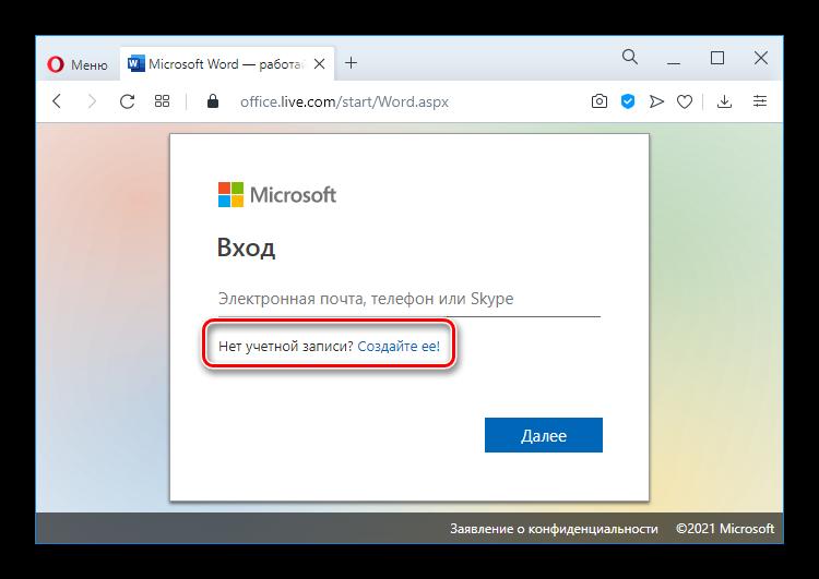 Как открыть файл docx онлайн_005