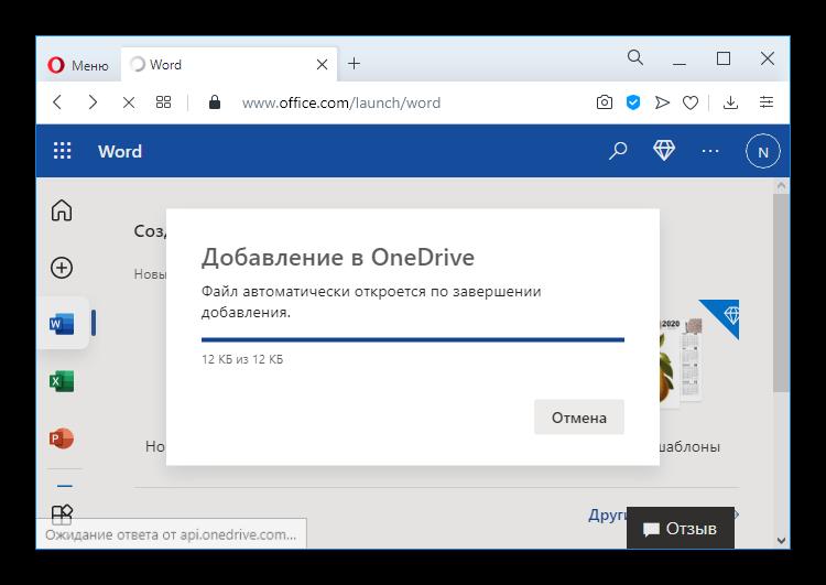 Как открыть файл docx онлайн_006