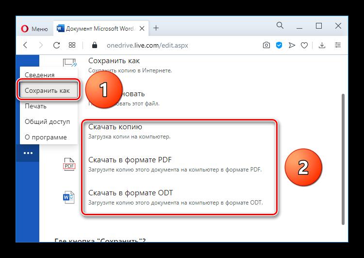 Как открыть файл docx онлайн_007